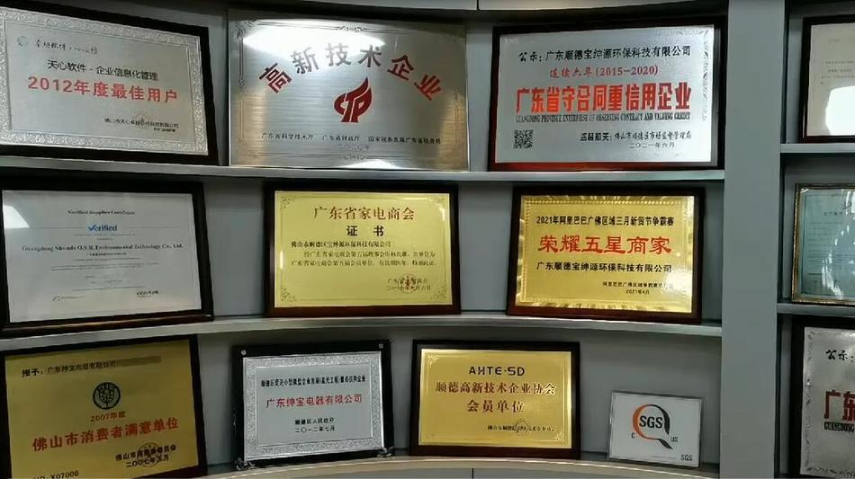 OSB heat pump company won the title of High-tech enterprise