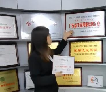 """OSB Won the title of """"Guangdong Province Enterprise of Observing Contract and Valuing Credit"""""""
